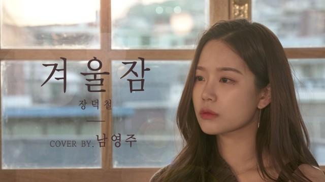 장덕철 - 겨울잠  l  cover by 남영주