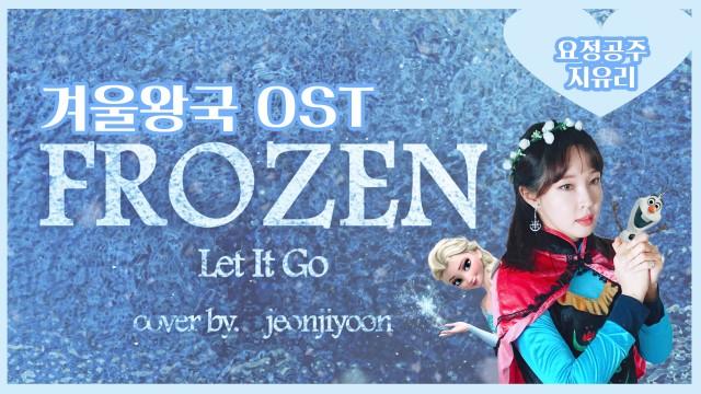 [요정공주지유리] 겨울왕국 OST - Let It Go  | 애니메이션 COVER