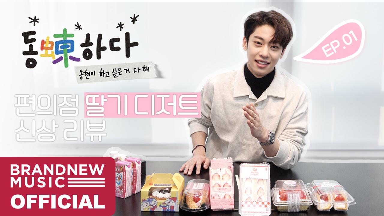 동동(蝀)하다 - EP.01 동동PICK 편의점 딸기 디저트 신상은?