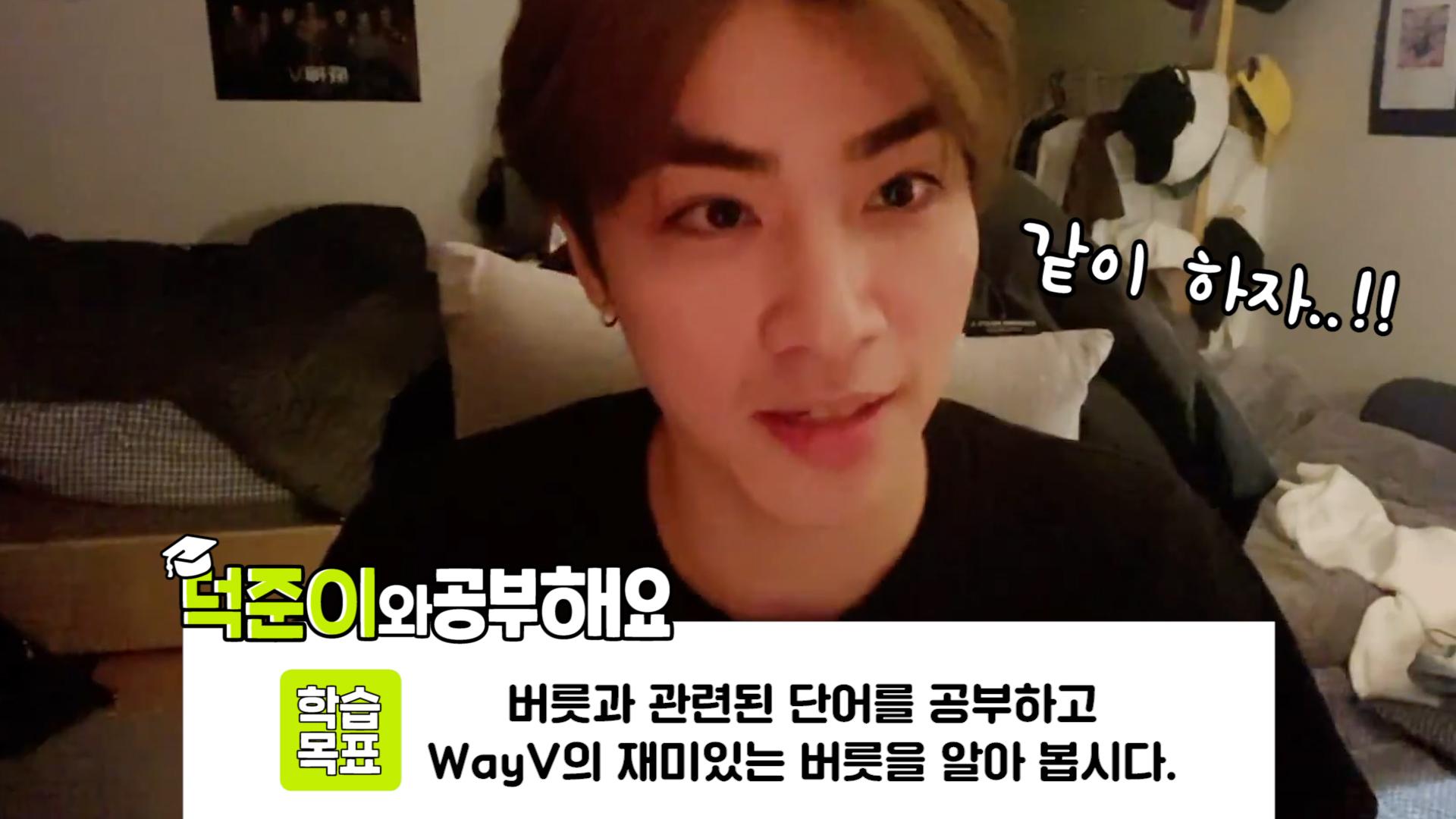 [WayV] 덕준이랑 한국어 공부 같이 하자..‼️ (XIAOJUN studying Korean)