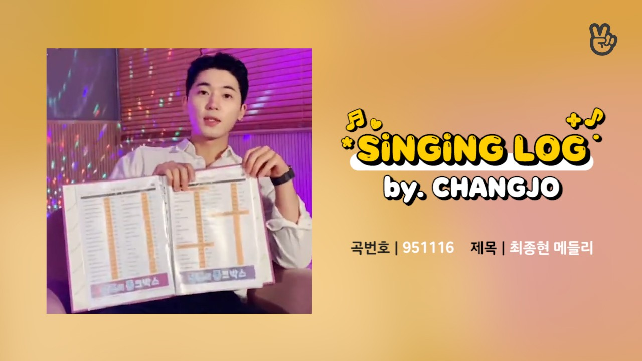 [VPICK! Singing Log] TEEN TOP 창조의 싱잉로그🎤🎶 (CHANGJO's Singing Log)