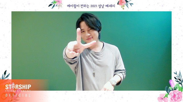 [Special Clip] 케이윌(K.will) - 2021 설날인사 (2021 New Year's Greetings)