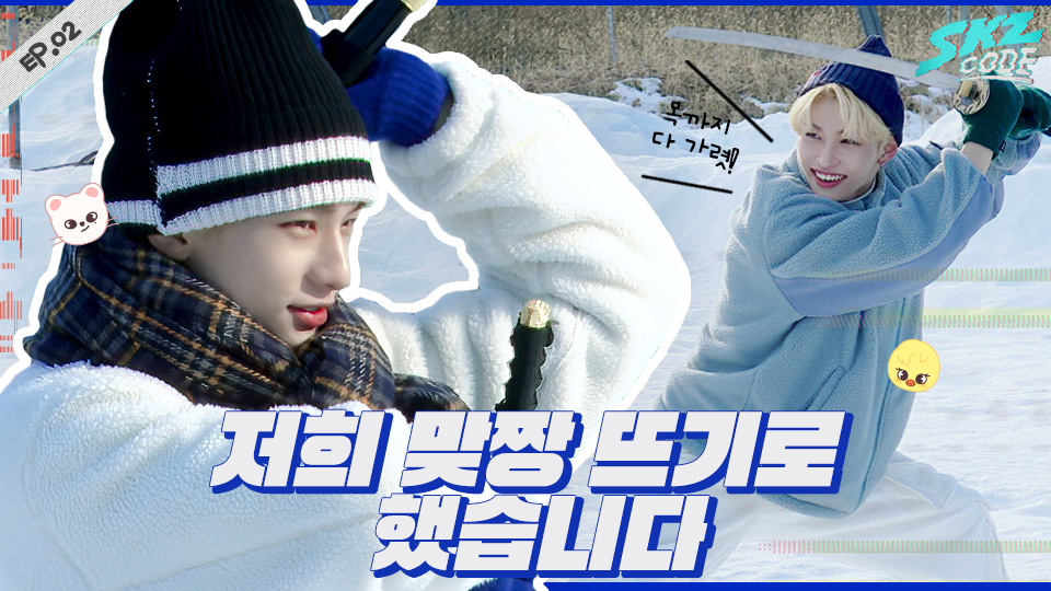 Winter is Coming #2|[SKZ CODE(스키즈 코드)] Ep.02