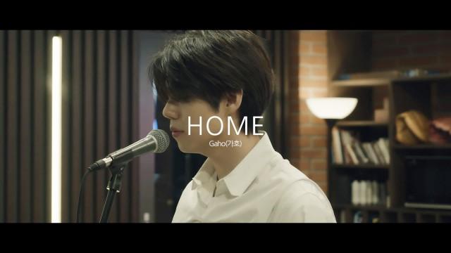 [LIVE] 가호(Gaho) - HOME (Prod by. Park Geun Tae)