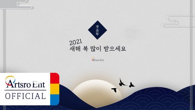 [Artsro Ent]- 2021 설날 인사