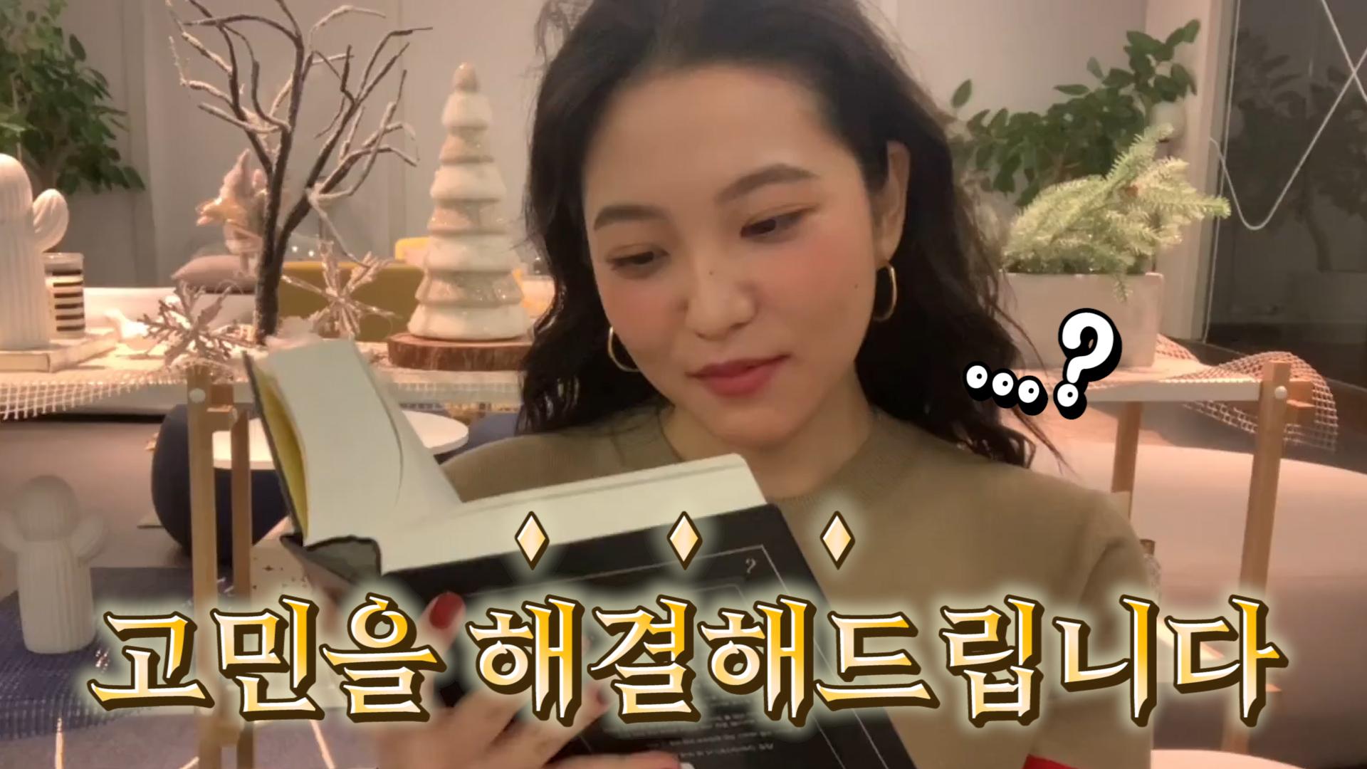 [Red Velvet] 제 고민은 울 옒 너무 사랑하는 거.. 해결할 생각은 없어요 (YERI's problem solving time with book)