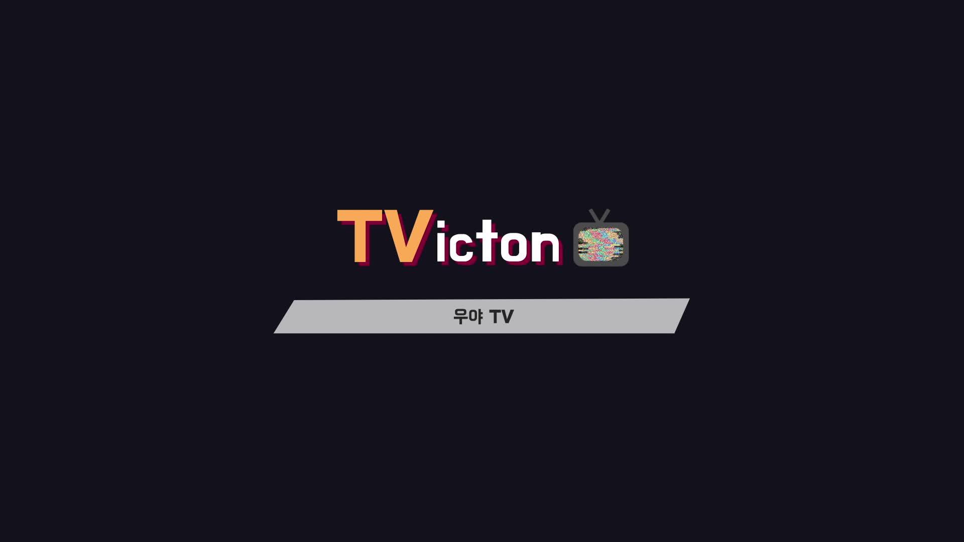 TVicton (우야TV)