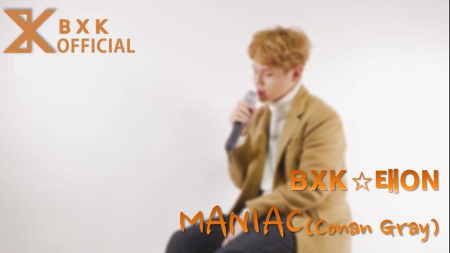 [BXK_태ON] Conan Gray - Maniac Cover(고화질)