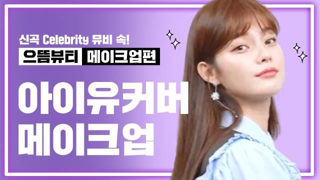 도시적 이미지 으뜸을 청순한 이미지로🤭 아이유 신곡 'Celebrity' 뮤비 속 메이크업�