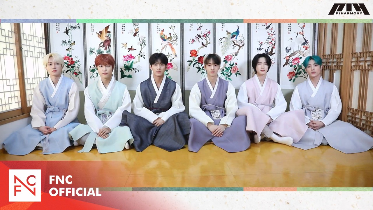 P1Harmony 2021 설 인사 (P1Harmony's message for Lunar New Year's Day)