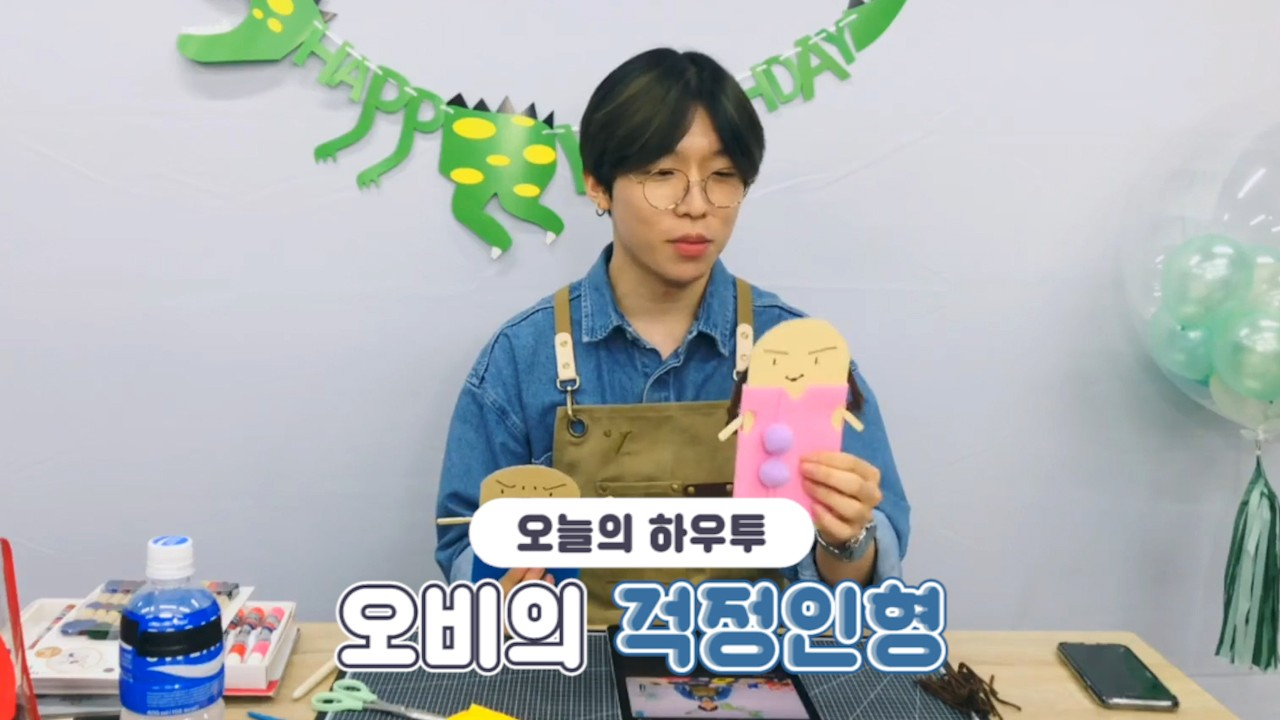 [VPICK! HOW TO in V] 오비의 걱정인형👫 (HOW TO MAKE O.V's worry dolls)