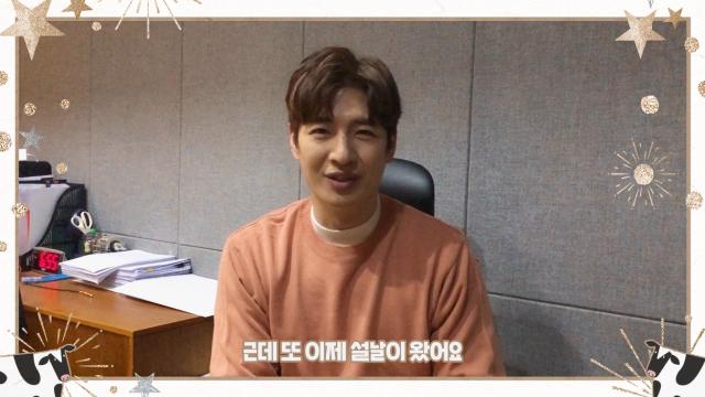 Son Ho Young - 설날 인사 메시지🐮