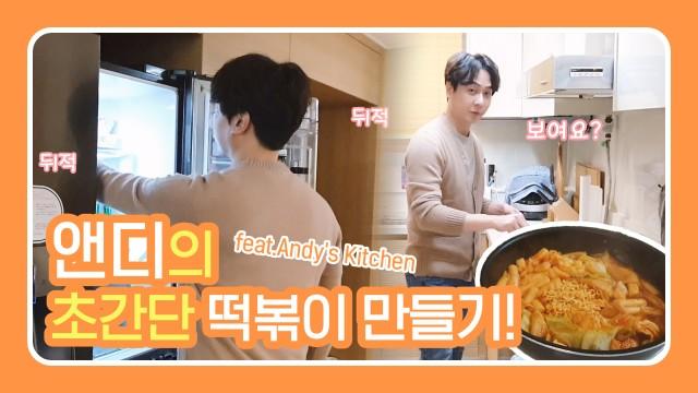 [●앤디REC] 앤디의 초간단! 떡볶이 만들기!(feat.Andy's Kitchen)