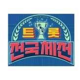 트롯 전국체전 (포켓돌스튜디오)