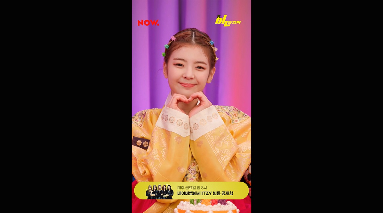 """ITZY(있지) """"bㅣㄴ틈있지"""" EP.07 (FULL Ver.)"""
