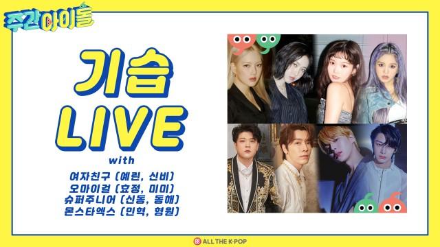 [주간아이돌] 기습 라이브 with 여자친구, 오마이걸, 슈퍼주니어, 몬스타엑스