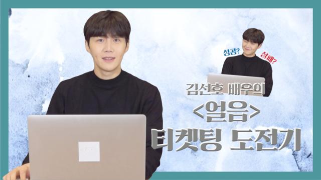 """[김선호] """"제가 티켓 나눔 해드리겠습니다""""⎮<얼음> 티켓팅 도전기"""