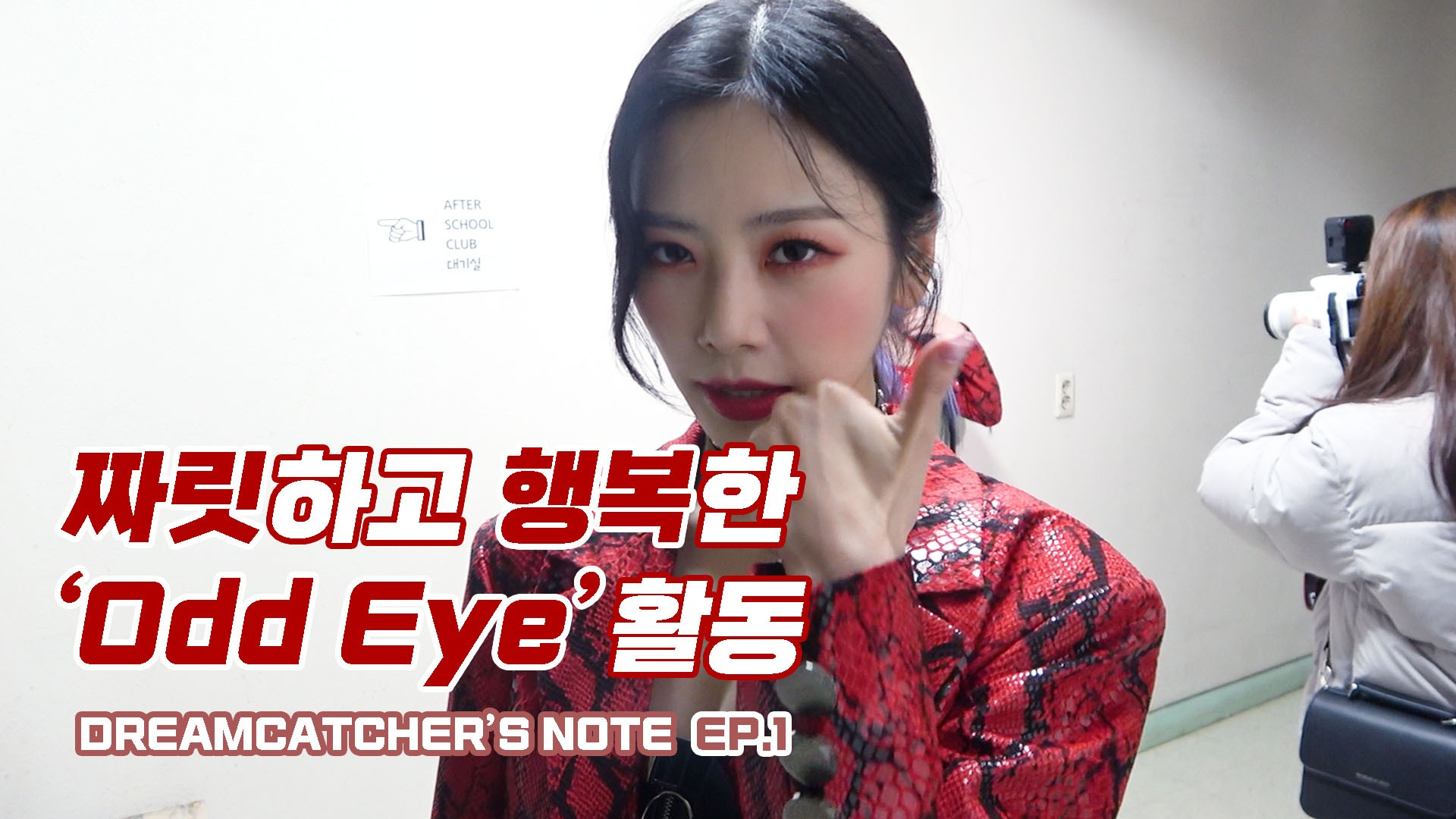 [Dreamcatcher's Note] 'Odd Eye' 활동 비하인드 1편