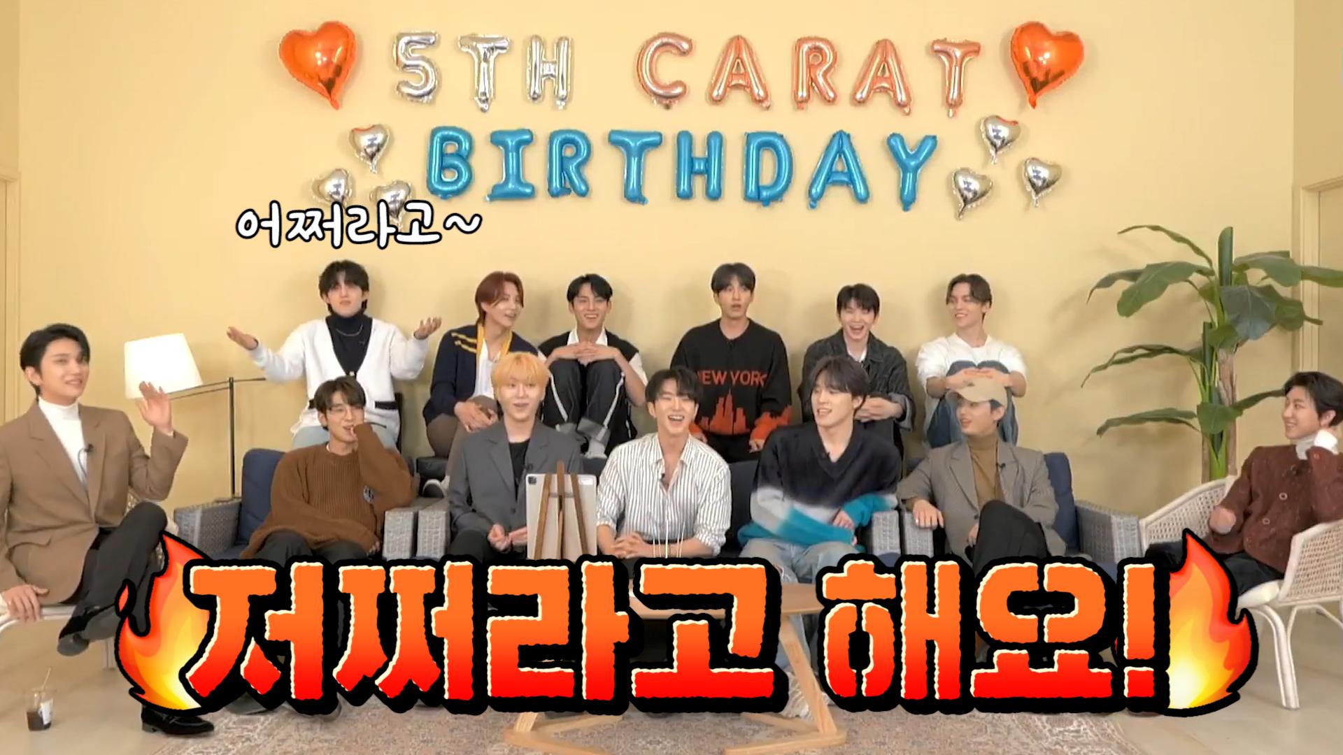 [SEVENTEEN] 캐럿 생일인데 어쩌라고 저쩌라고 무지개반사~🌈 (CARAT's 5years anniversary!)