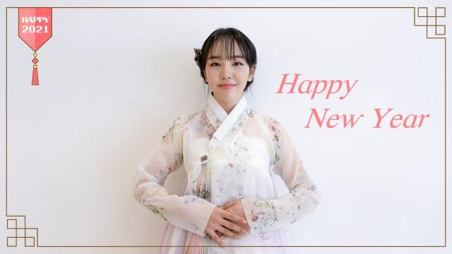 백아연 (Baek A Yeon) - 2021년 설 인사