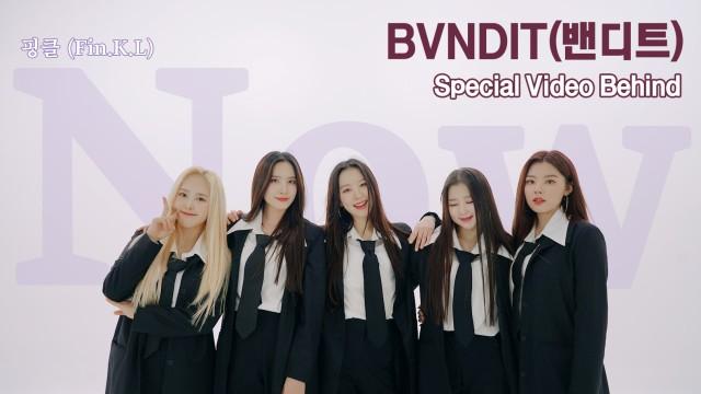 "BVNDIT(밴디트) - ""핑클(Fin.K.L) - Now"" Special Video 비하인드"