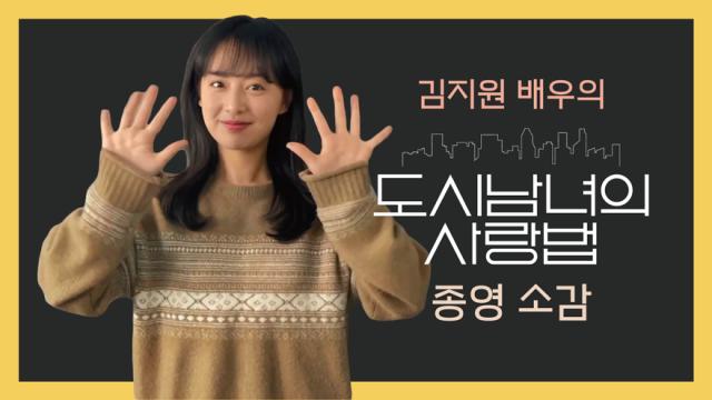 [김지원] 잘 가 윤선아, 안녕 이은오👋⎮<도시남녀의 사랑법> 종영 소감
