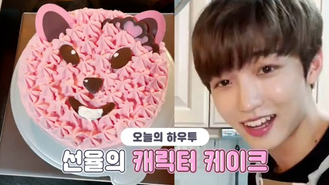 [VPICK! HOW TO in V] 선율의 캐릭터 케이크🍰 (HOW TO COOK Sunyoul's Character cake)