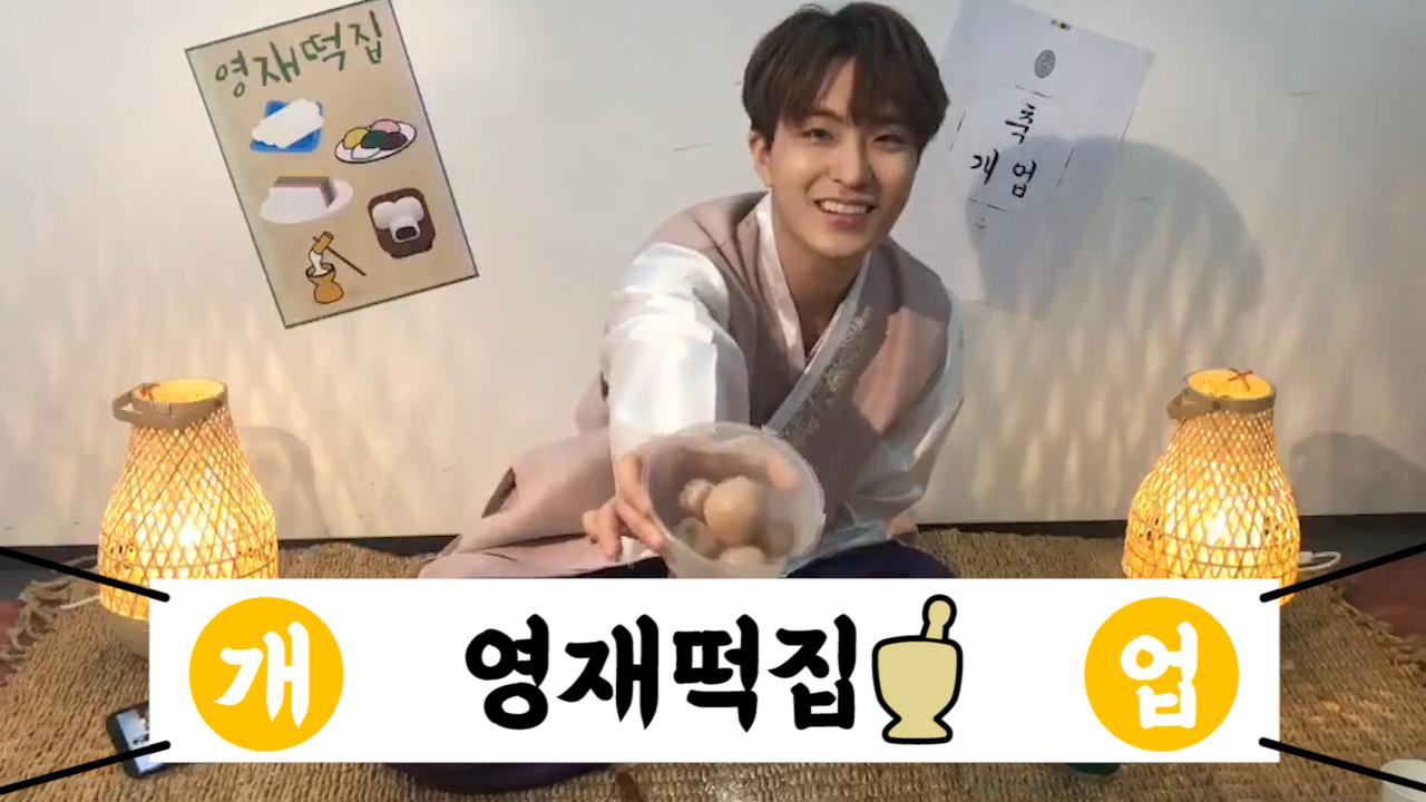 [YOUNGJAE] 영재떡집 영업 시작했다 영업 끝났다ㅠ… (YOUNGJAE making rice cake)