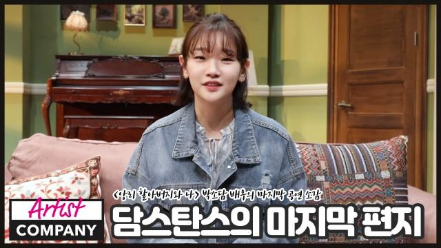 [박소담] 담스탄스의 마지막 편지 ㅣ<앙리 할아버지와 나> 박소담 배우의 마지막 공연 소감