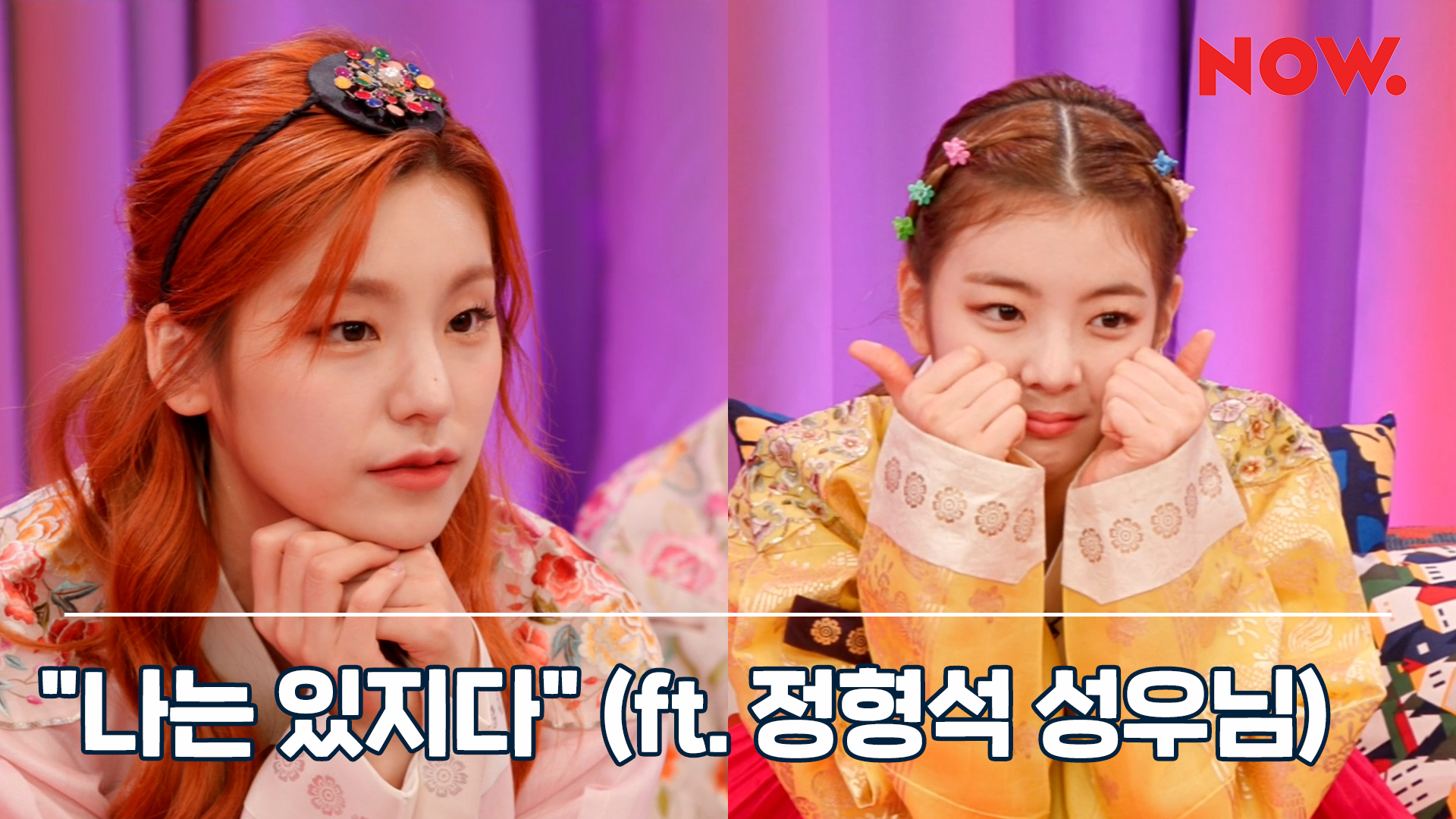 """ITZY(있지) """"bㅣㄴ틈있지"""" EP.07 Highlight : We are ITZY! (ft. voice actor)"""