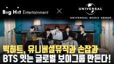 빅히트X유니버셜뮤직(Bighit Entertainment X UMG), BTS(방탄소년단) 잇는 글로벌 보이그룹 론칭