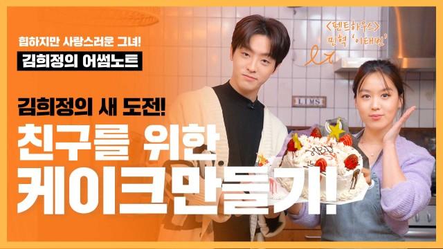 김희정의 첫 케이크 만들기 도전! 🍰 (with 펜트하우스 민혁 이태빈!)
