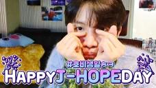[BTS] 호석이 덕에 하루하루가 기뻐서 웃다가 눈물샘에 석션💦 (HAPPY J-HOPE DAY!)