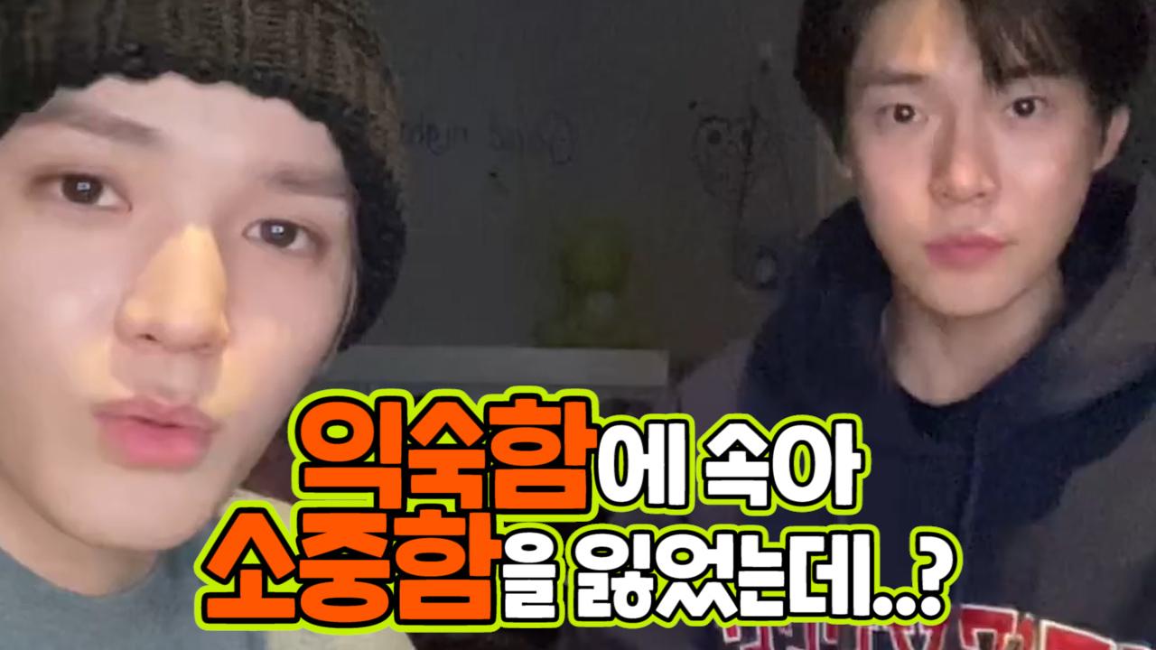[NCT] 익숙함에 속아 툥과 도리 귀여움을 잊지 말자✊ (TAEYONG&DOYOUNG talking about when they were trainee)