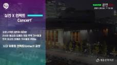 [예고] 3월 온쉼표 '한-러 수교 30주년 기념 <언택트(Untact) 교류 음악회>'