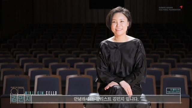 [예고편] 2/25 <더 첼리스트 - 김민지 Cello>