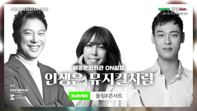 [예고] '올림#콘서트' <인생은 뮤지컬처럼> 생중계