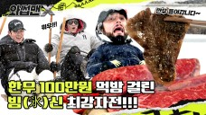[Wassup ManX] Ice race with no strategies! Who is the ice king? EP.4