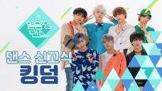 킹덤이 'NCT127 - 영웅'을 춘다면?   BTS, EXO, THE BOYZ   댄스신고식   얼음땡댄스