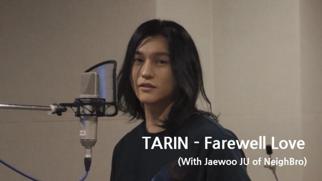 TARIN - Farewell Love (With Jaewoo Ju of NeighBro)
