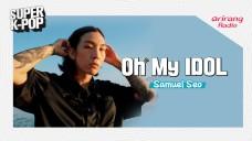 Oh My IDOL with Samuel Seo 서사무엘 #SHINee #샤이니