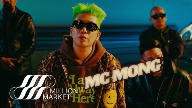 MC MONG MC몽 '눈이 멀었다 Blind' Teaser