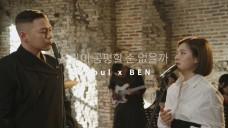 [벤(BEN)] GSoul X BEN '사랑이 공평할 순 없을까(Can Love Be Fair)' Official MV