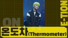 온앤오프(ONF) - ON TEAM '온도차(Thermometer)' 이션(E-TION) Rehearsal ver.