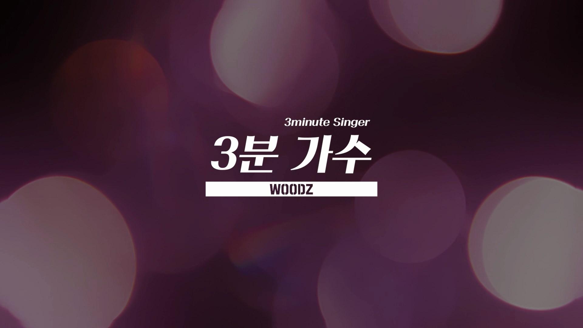 WOODZ(조승연) - 3분 가수 (3minute singer)