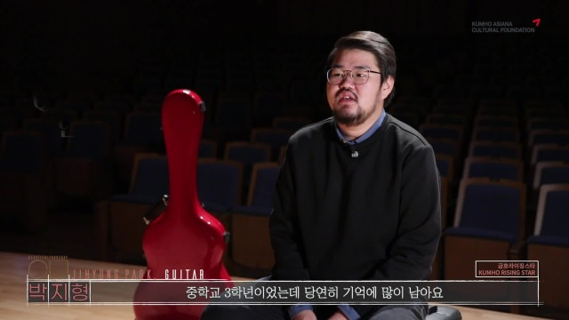 [예고편] 3/4 <금호라이징스타 - 박지형 Guitar>