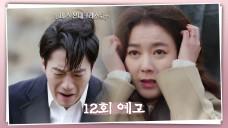 미스 몬테크리스토 12회 예고 (KBS20210302방송)