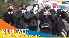 [뉴스엔TV] 위아이 (WEi), '거부 할 수 없는 매력' (유희열의스케치북)