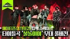 에이티즈 (ATEEZ) 컴백 쇼케이스, 타이틀곡 '불놀이야(I'm The One)' 무대 풀버전