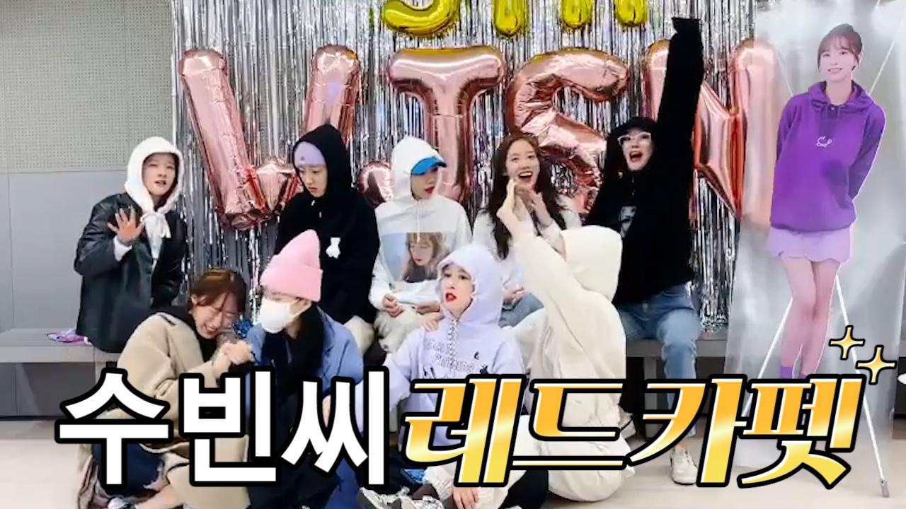 [WJSN] 예능천재 우주소녀 레드카드🙅♀️ 레드카펫 드립니다🙆♀️ (WJSN's 5th anniversary!)